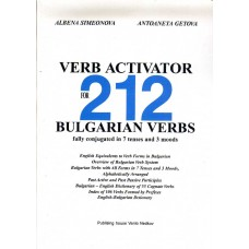 Verb activator for 212 Bulgarian verbs fully conjugated in 7 tenses and 3 moods