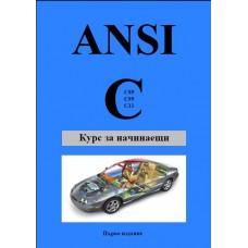 ANSI C - Курс за начинаещи