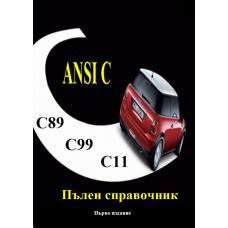 ANSI C - Пълен справочник