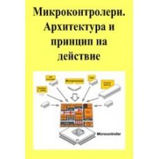 Микроконтролери. Архитектура и принцип на действие