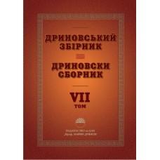 Дриновский збирник. Том 7 / Дриновски сборник. Том 7