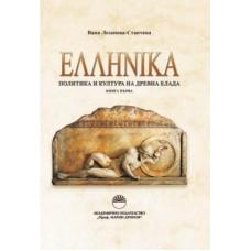 Хеленика. Политика и култура на древна Елада. Книга 1