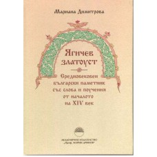 Ягичев златоуст. Средновековен български паметник със слова и поучения от началото на ХІV век