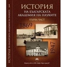 История на Българската академия на науките. I част 1869 - 1947 г.