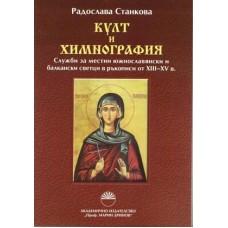 Култ и химнография. Служби за местни южнославянски и балкански светци в ръкописи от ХІІІ-ХV в.