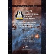 Linux за астрономи, физици и инженери. Операционна система Астрономичен софтуер LaTeX в примери