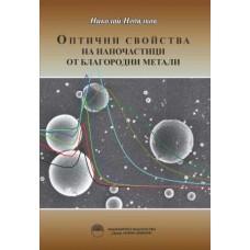 Оптични свойства на наночастици от благородни метали