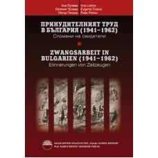 Принудителният труд в България (1941–1962). Спомени на свидетели / Zwangsarbeit in Bulgarien (1941–1962). Erinnerungen von Zeitzeugen