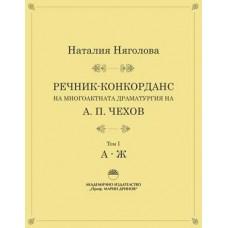 Речник-конкорданс на многоактната драматургия на А. П. Чехов в четири тома