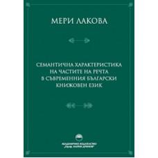 Семантична характеристика на частите на речта в съвременния български книжовен език