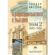 Сградостроителството в България, Том 2 - 1945 - 1989 г.