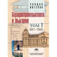 Сградостроителството в България, Том 1 - 681-1940 г.