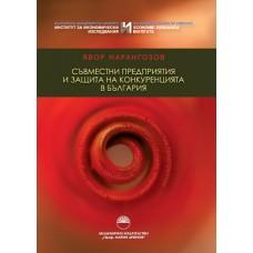 Съвместни предприятия и защита на конкуренцията в България