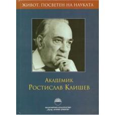 Живот, посветен на науката 1. Академик Ростислав Каишев