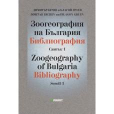 Зоогеография на България. Библиография. Свитък 1. / Zoogeography of Bulgaria. Bibliography. Scroll 1